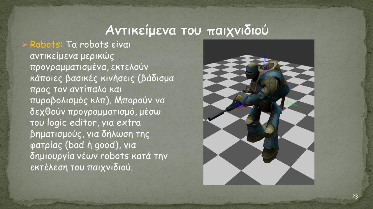  Robots: Tα robots είναι αντικείμενα μερικώς προγραμματισμένα, εκτελούν κάποιες βασικές κινήσεις (βάδισμα προς τον αντίπαλο και πυροβολισμός κλπ).