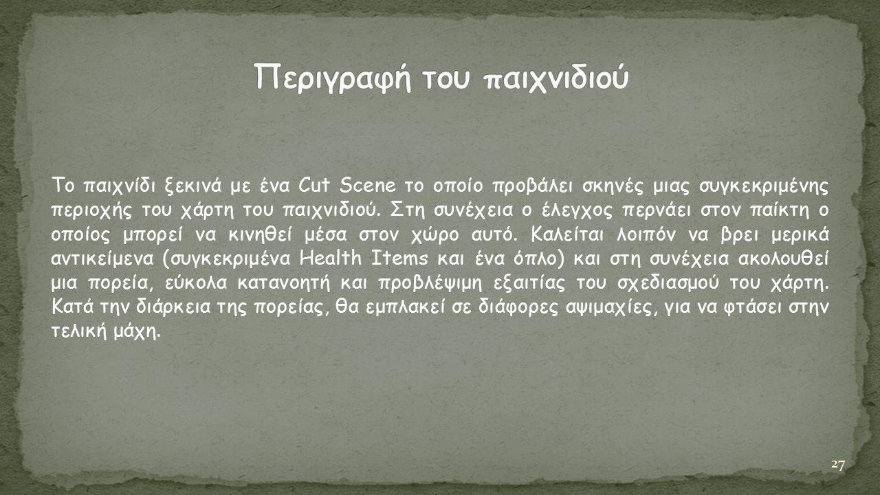Το παιχνίδι ξεκινά με ένα Cut Scene το οποίο προβάλει σκηνές μιας συγκεκριμένης περιοχής του χάρτη του παιχνιδιού.