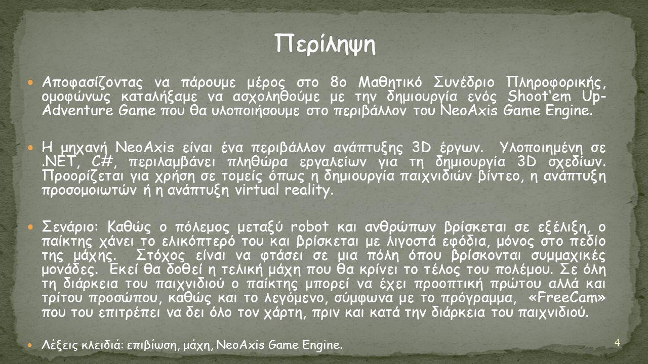  MapCurveCamera_Entity: Με την βοήθεια αυτού του entity, ο χρήστης, μπορεί να δημιουργήσει cut scenes, πριν, κατά την διάρκεια ή ακόμα και μετά το τέλος του παιχνιδιού.
