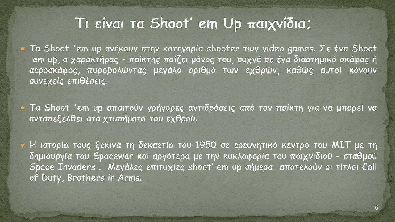 Τα Shoot em up ανήκουν στην κατηγορία shooter των video games.