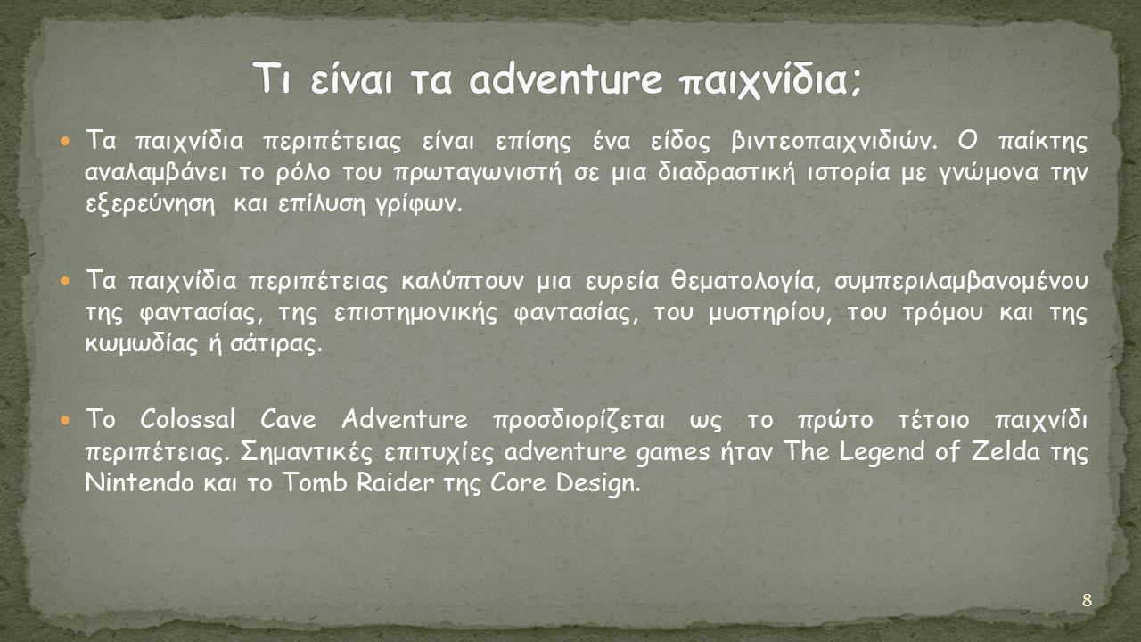 Τα παιχνίδια περιπέτειας είναι επίσης ένα είδος βιντεοπαιχνιδιών.