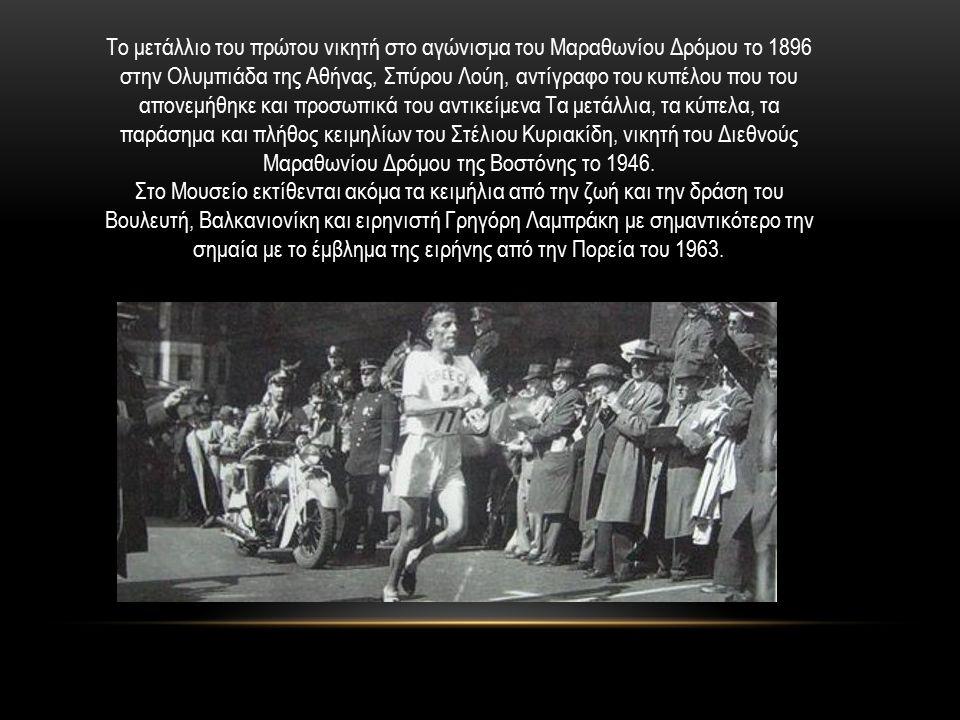 Το μετάλλιο του πρώτου νικητή στο αγώνισμα του Μαραθωνίου Δρόμου το 1896 στην Ολυμπιάδα της Αθήνας, Σπύρου Λούη, αντίγραφο του κυπέλου που του απονεμήθηκε και προσωπικά του αντικείμενα Τα μετάλλια, τα κύπελα, τα παράσημα και πλήθος κειμηλίων του Στέλιου Κυριακίδη, νικητή του Διεθνούς Μαραθωνίου Δρόμου της Βοστόνης το 1946.