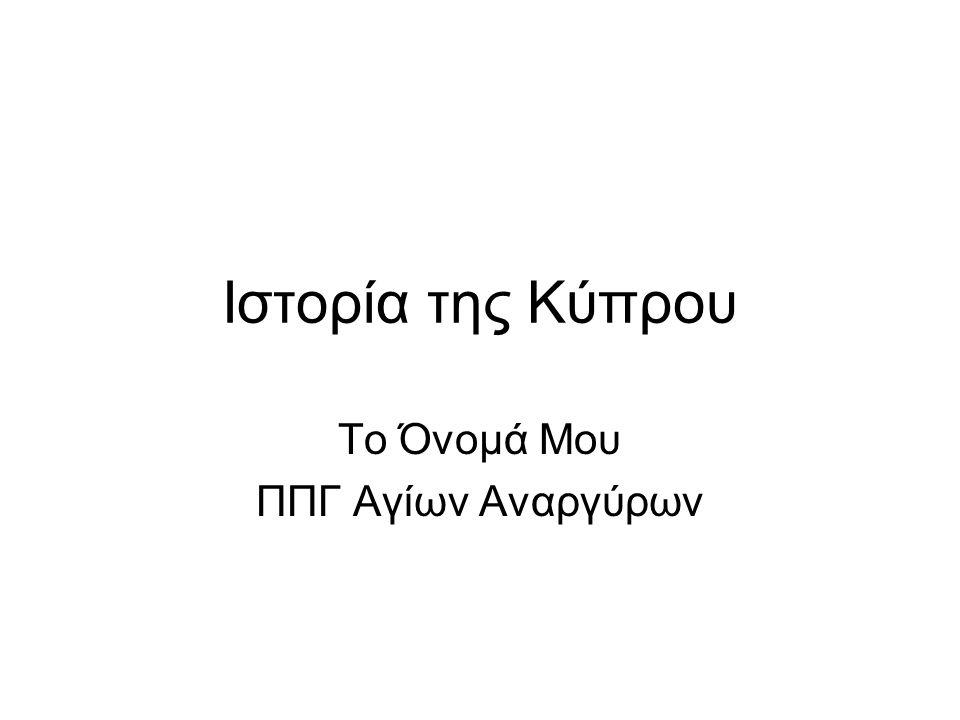 Ιστορία της Κύπρου Το Όνομά Μου ΠΠΓ Αγίων Αναργύρων