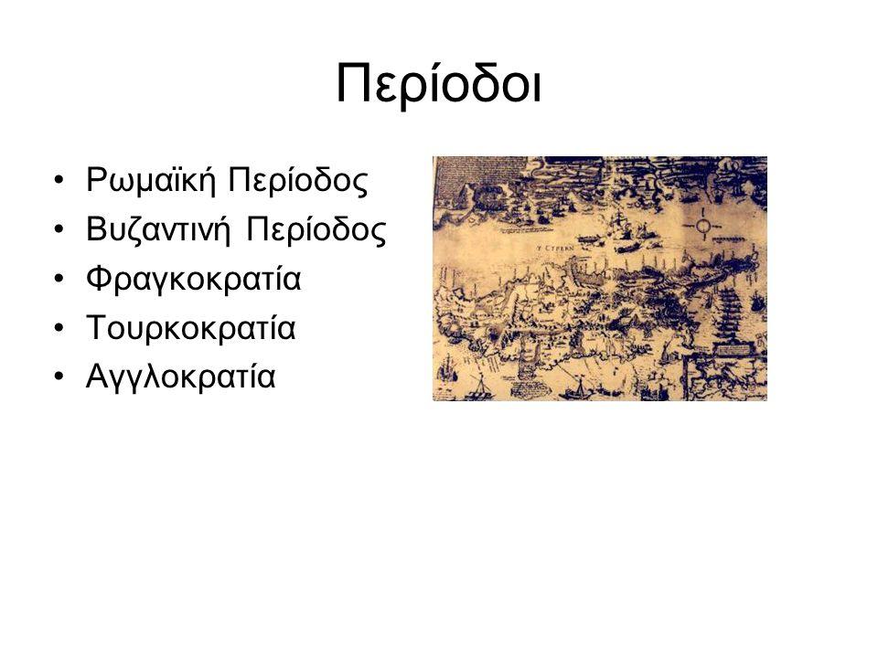 Περίοδοι Ρωμαϊκή Περίοδος Βυζαντινή Περίοδος Φραγκοκρατία Τουρκοκρατία Αγγλοκρατία