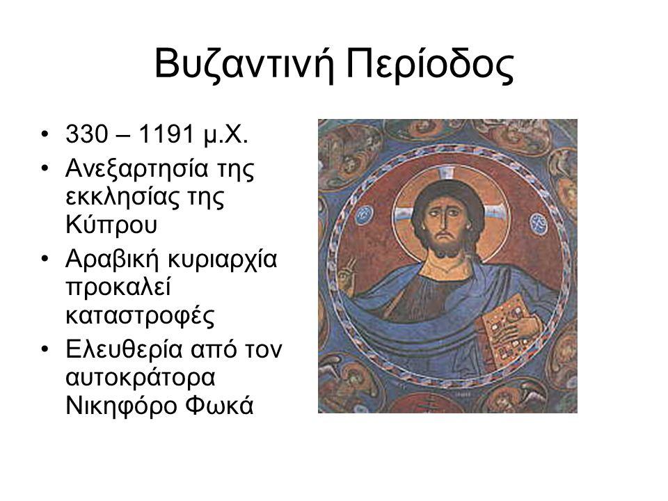 Βυζαντινή Περίοδος 330 – 1191 μ.Χ.