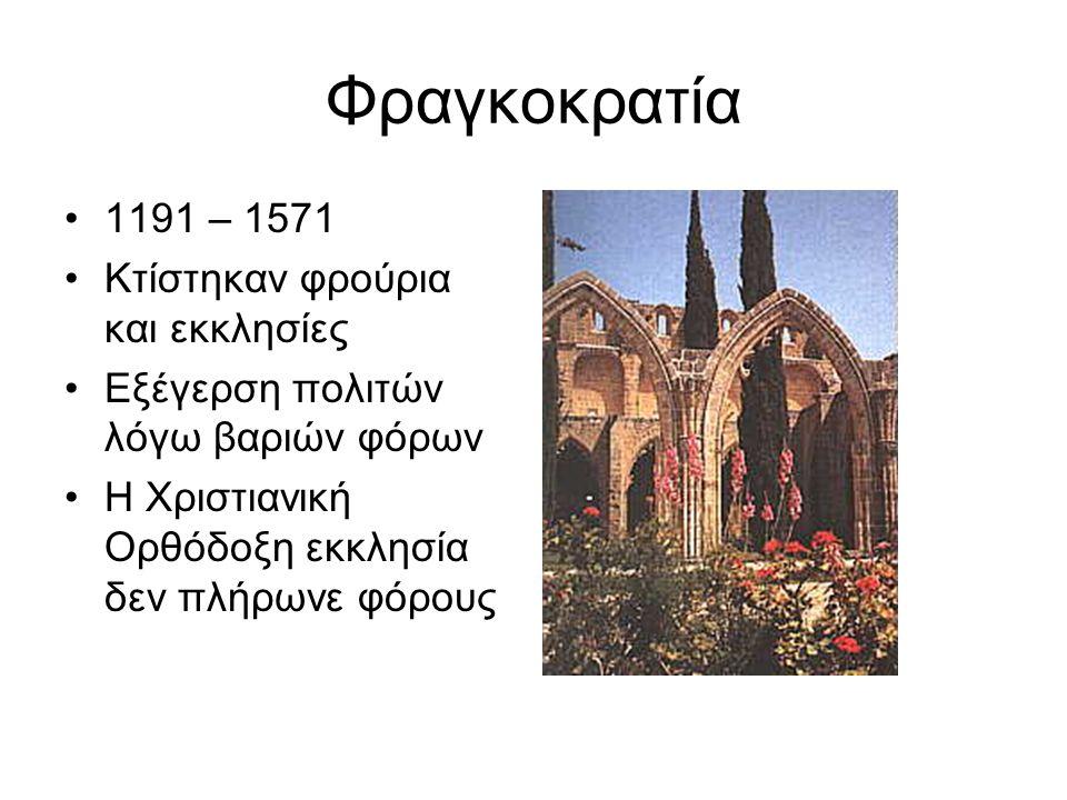 Φραγκοκρατία 1191 – 1571 Κτίστηκαν φρούρια και εκκλησίες Εξέγερση πολιτών λόγω βαριών φόρων Η Χριστιανική Ορθόδοξη εκκλησία δεν πλήρωνε φόρους