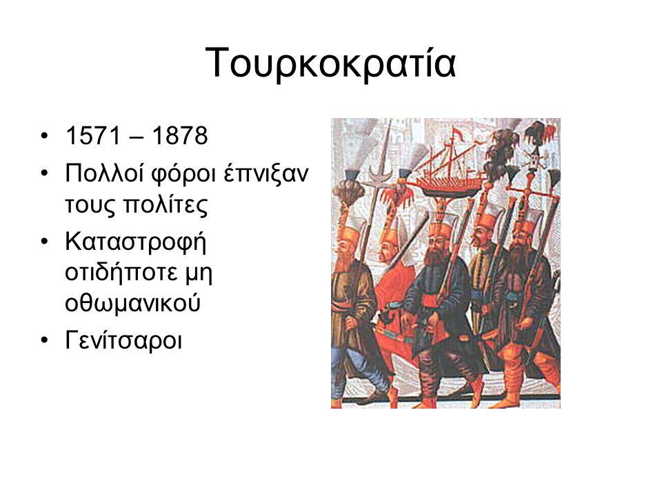 Αγγλοκρατία 1878 – 1959 Το 1914 υπό τη Βρετανική Αυτοκρατορία Συνέχεια στη βαριά φορολογία ΕΟΚΑ - Ένωση