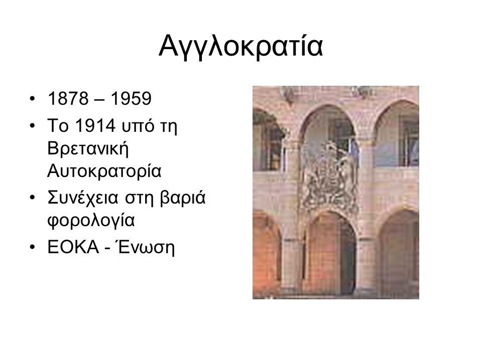 Βιβλιογραφία Ιστοσελίδα: History of Cyprus