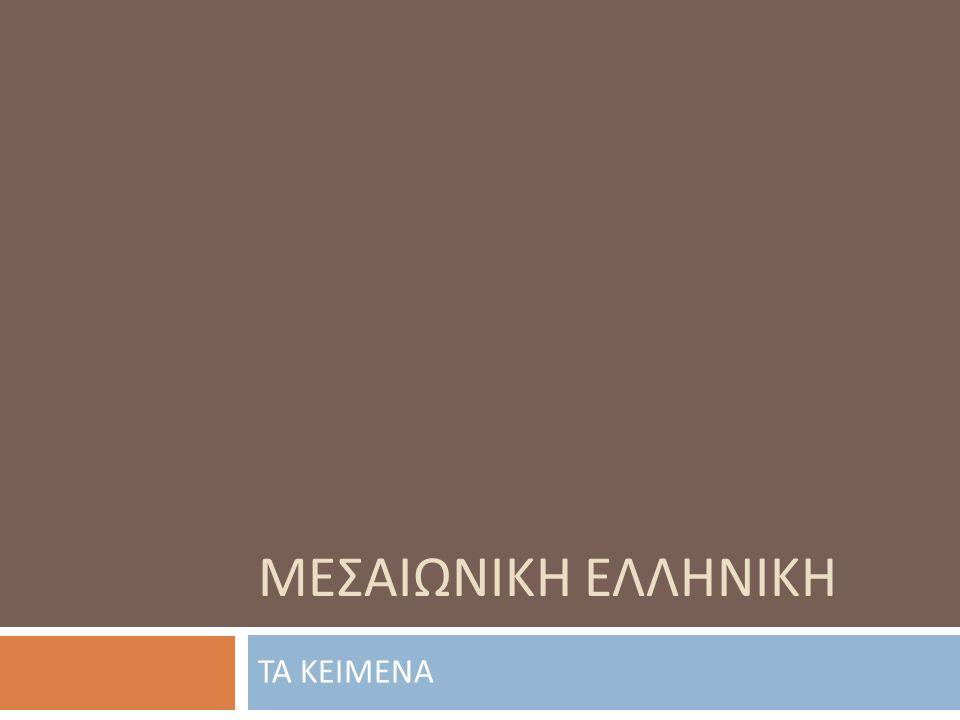 † ταῦτα μαρτυρο̣ῦ̣μεν ἡμεῖς(*) Σέργιος Γεωργ̣ί̣ο̣υ ἐλέει θ(εο)ῦ πρεσβ̣(ύ)τ̣(ερος) καὶ Γεώργιος Βίκτορος ἐλέει θ(εο)ῦ̣ ἀρχιδιάκο(νος) καὶ Σέρ[γ]ι̣ος Παλλαδίου διάκο(νος) καὶ Ἰ(*)ω̣άννης Στεφάνου τοῦ Αζαειαθ καὶ Ζαχαρίας Γεω̣ργ̣ίου̣ καὶ Στέφανος Οεδου καὶ Γεώργις Ἠλίου ὅτι σύνηξεν(*) ἡμᾶς Ἰ(*)ωάννης Ουαλιου πρεσβ(ύ)τ(ερος) καὶ ἡ(*) γυνὴ(*) 5αὐτοῦ Νόννα Ἰ(*)ωάννου τοῦ Κοτεμου καὶ μετ' αὐτῆς ἡ(*) μήτηρ αὐτῆς Θεκεμις καὶ πολ̣λ̣ὰ κινη̣θέν̣τ̣α μεταξὺ α̣ὐτῶν καὶ ἀμφι̣β̣α̣λλόμενα π̣ερὶ κεφάλαια(*) καὶ ἐμείναμεν(*) πάντες οἱ προον̣ο̣μασθέντες ἄνδρες(*) ἵ(*)να ὦσιν(*) πρὸς ἄλλους καὶ πολλὰ εἴπαμ̣εν μεταξὺ αὐτῶν ἵ(*)να συναχθῶσιν(*) πρὸς ἀλλήλους(*) καὶ οὐκ ἀνεσχέθησαν(*).