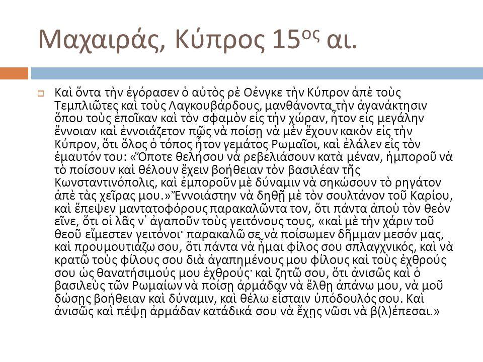Μαχαιράς, Κύπρος 15 ος αι.