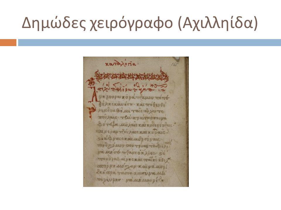 Δημώδες χειρόγραφο ( Αχιλληίδα )