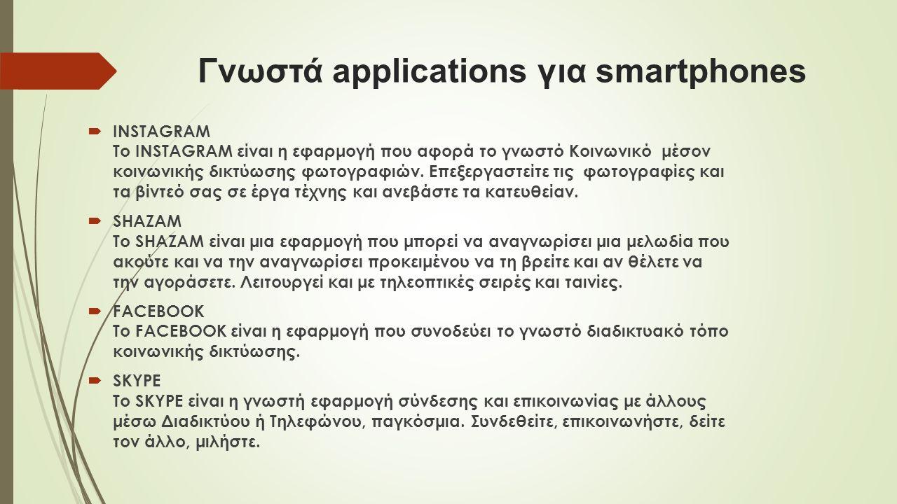 Γνωστά applications για smartphones  INSTAGRAM Το INSTAGRAM είναι η εφαρμογή που αφορά το γνωστό Κοινωνικό μέσον κοινωνικής δικτύωσης φωτογραφιών.