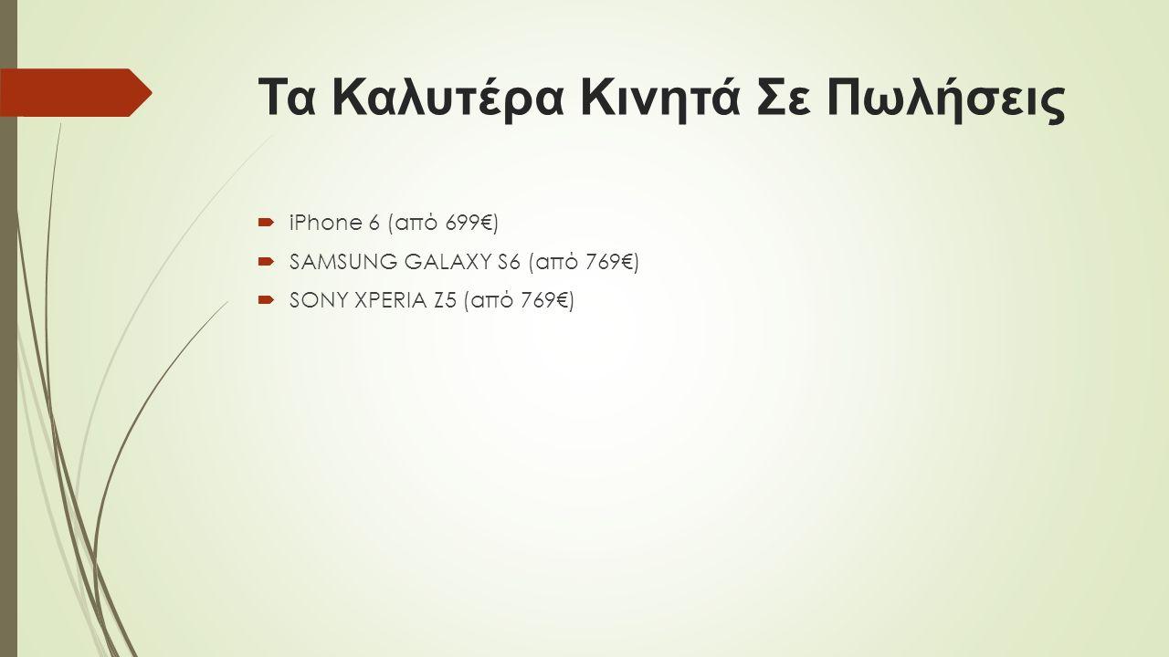 Τα Καλυτέρα Κινητά Σε Πωλήσεις  iPhone 6 (από 699€)  SAMSUNG GALAXY S6 (από 769€)  SONY XPERIA Z5 (από 769€)