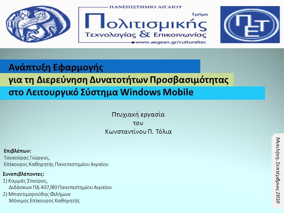 Ανάπτυξη Εφαρμογής για τη Διερεύνηση Δυνατοτήτων Προσβασιμότητας στο Λειτουργικό Σύστημα Windows Mobile Πτυχιακή εργασία του Κωνσταντίνου Π. Τόλια Μυτ
