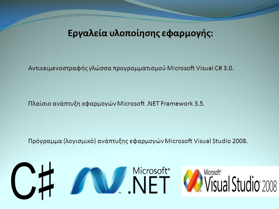 Εργαλεία υλοποίησης εφαρμογής: Αντικειμενοστραφής γλώσσα προγραμματισμού Microsoft Visual C# 3.0. Πλαίσιο ανάπτυξη εφαρμογών Microsoft.NET Framework 3