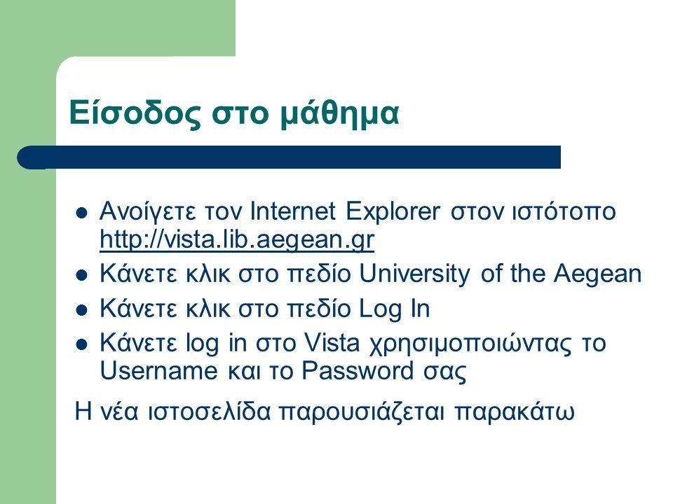 Είσοδος στο μάθημα Ανοίγετε τον Internet Explorer στον ιστότοπο http://vista.lib.aegean.gr http://vista.lib.aegean.gr Κάνετε κλικ στο πεδίο University