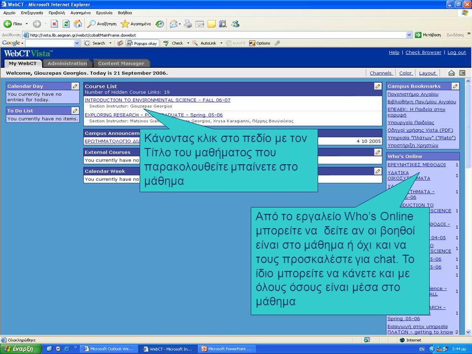 Κάνοντας κλικ στο πεδίο με τον Τίτλο του μαθήματος που παρακολουθείτε μπαίνετε στο μάθημα Από το εργαλείο Who's Online μπορείτε να δείτε αν οι βοηθοί είναι στο μάθημα ή όχι και να τους προσκαλέστε για chat.