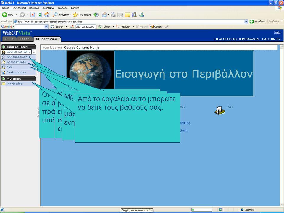 Στο link Syllabus θα βρείτε την περιγραφή του μαθήματος Στο link Σημειώσεις θα βρείτε το κύριο υλικό του μαθήματος Στο link Χρήσιμα θα βρείτε το Γλωσσάρι με την ορολογία του του μαθήματος και συνδέσεις για ιστότοπους περιβαλλοντικού ενδιαφέροντος