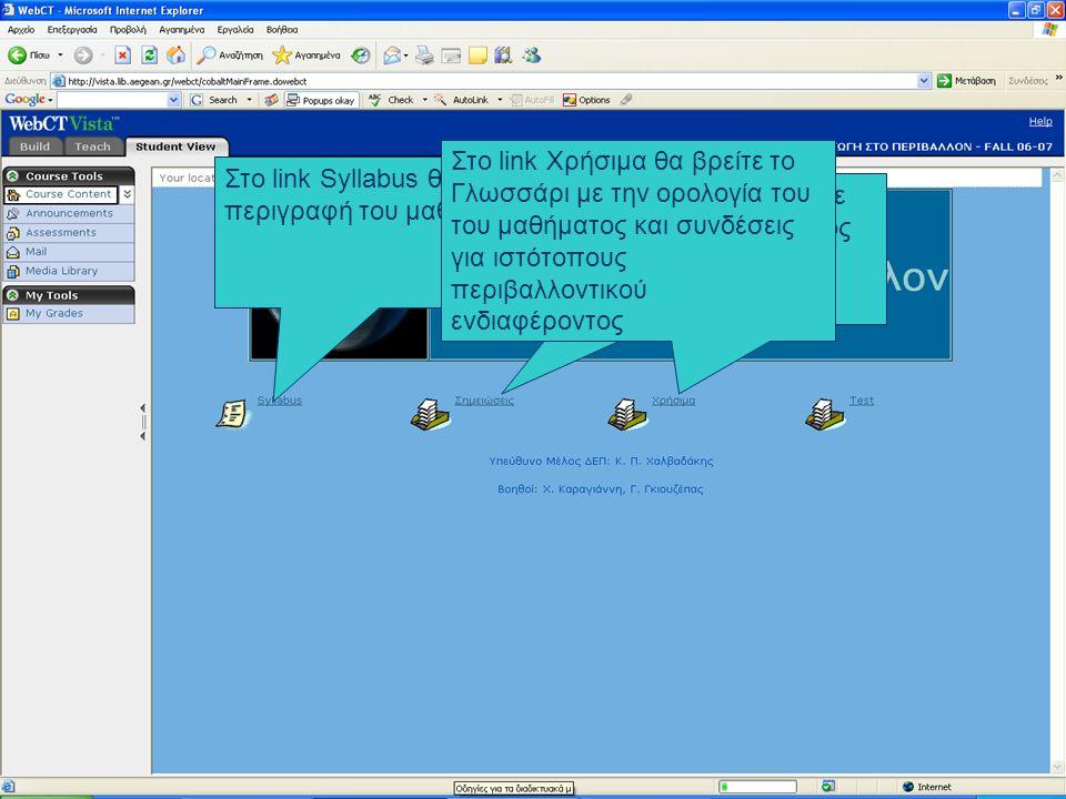 Στο link Syllabus θα βρείτε την περιγραφή του μαθήματος Στο link Σημειώσεις θα βρείτε το κύριο υλικό του μαθήματος Στο link Χρήσιμα θα βρείτε το Γλωσσ