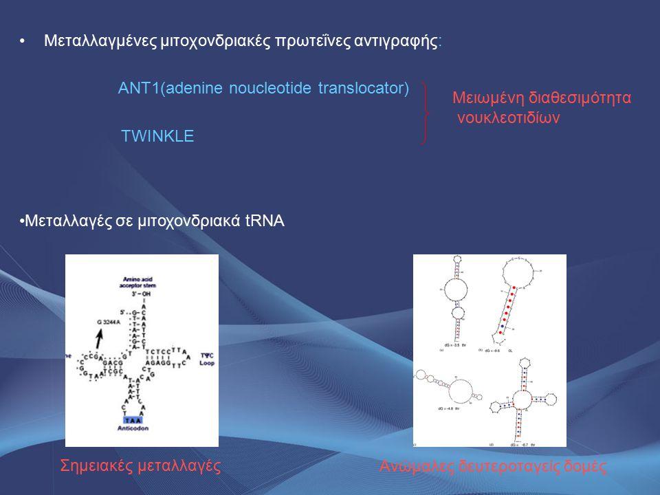 Μεταλλαγμένες μιτοχονδριακές πρωτεΐνες αντιγραφής: ΑΝΤ1(adenine noucleotide translocator) Μεταλλαγές σε μιτοχονδριακά tRNA TWINKLE Μειωμένη διαθεσιμότ