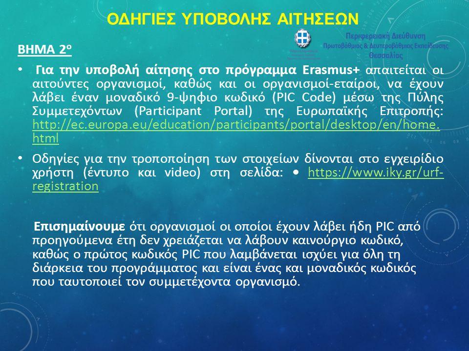 ΟΔΗΓΙΕΣ ΥΠΟΒΟΛΗΣ ΑΙΤΗΣΕΩΝ ΒΗΜΑ 2 ο Για την υποβολή αίτησης στο πρόγραμμα Erasmus+ απαιτείται οι αιτούντες οργανισμοί, καθώς και οι οργανισμοί-εταίροι, να έχουν λάβει έναν μοναδικό 9-ψηφιο κωδικό (PIC Code) μέσω της Πύλης Συμμετεχόντων (Participant Portal) της Ευρωπαϊκής Επιτροπής: http://ec.europa.eu/education/participants/portal/desktop/en/home.
