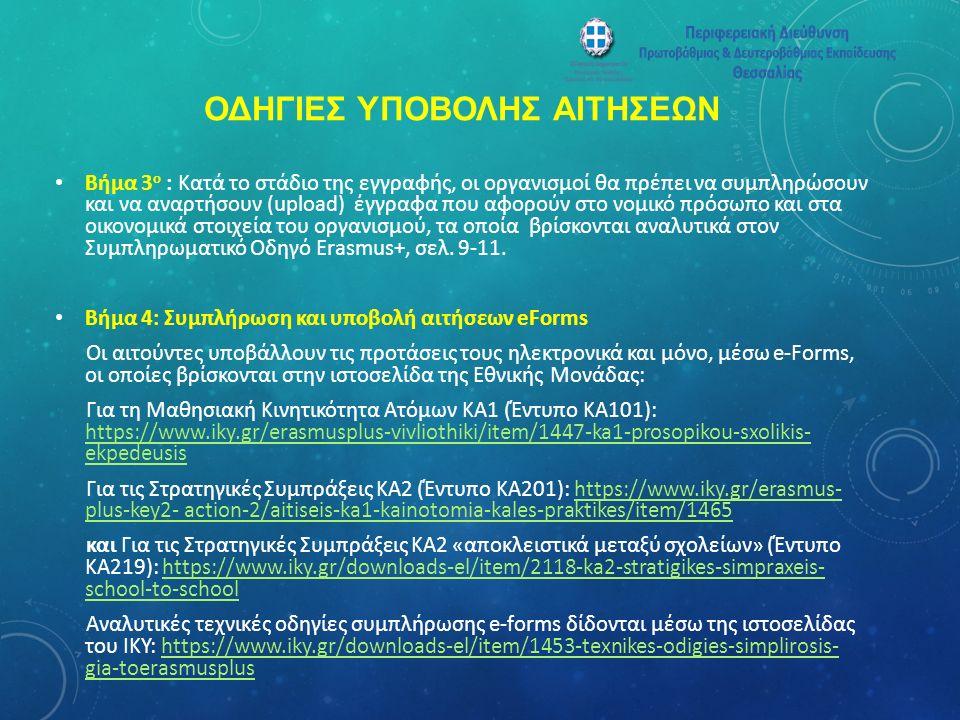 ΟΔΗΓΙΕΣ ΥΠΟΒΟΛΗΣ ΑΙΤΗΣΕΩΝ Βήμα 3 ο : Κατά το στάδιο της εγγραφής, οι οργανισμοί θα πρέπει να συμπληρώσουν και να αναρτήσουν (upload) έγγραφα που αφορούν στο νομικό πρόσωπο και στα οικονομικά στοιχεία του οργανισμού, τα οποία βρίσκονται αναλυτικά στον Συμπληρωματικό Οδηγό Erasmus+, σελ.