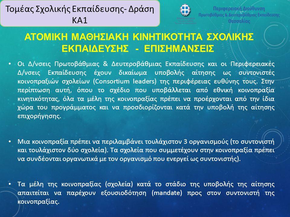 ΑΤΟΜΙΚΗ ΜΑΘΗΣΙΑΚΗ ΚΙΝΗΤΙΚΟΤΗΤΑ ΣΧΟΛΙΚΗΣ ΕΚΠΑΙΔΕΥΣΗΣ - ΕΠΙΣΗΜΑΝΣΕΙΣ Ο κατάλογος των επιλέξιμων σχολείων για τη Βασική Δράση 1- βρίσκεται στο σύνδεσμο https://www.iky.gr/epilexima-sxoleia-sxolikika1.