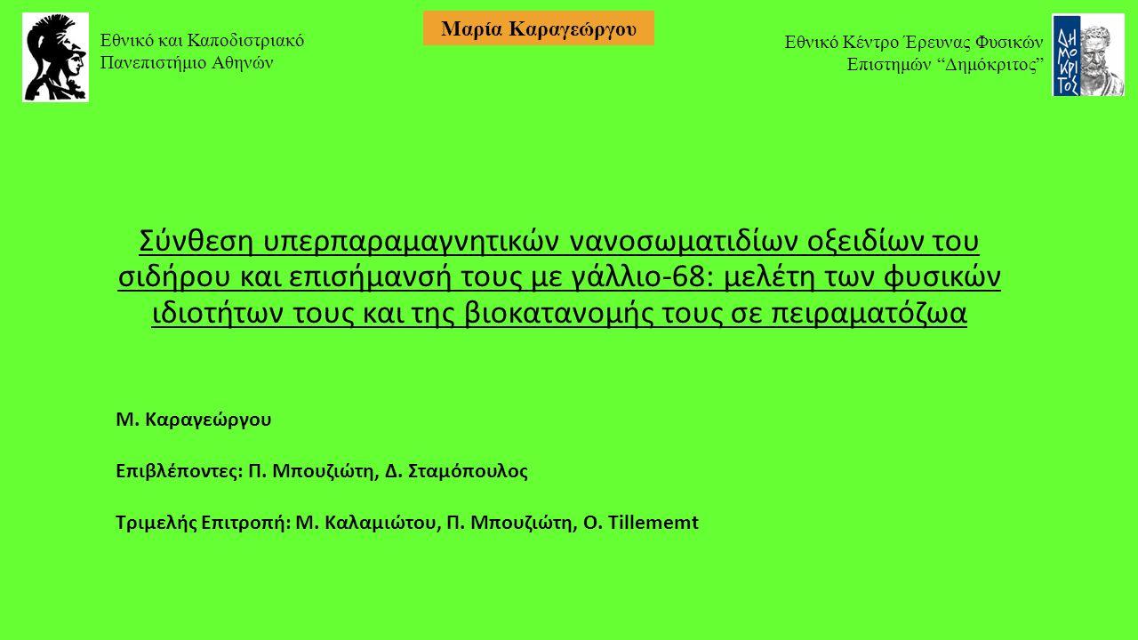 Σύνθεση υπερπαραμαγνητικών νανοσωματιδίων οξειδίων του σιδήρου και επισήμανσή τους με γάλλιο-68: μελέτη των φυσικών ιδιοτήτων τους και της βιοκατανομής τους σε πειραματόζωα Μ.