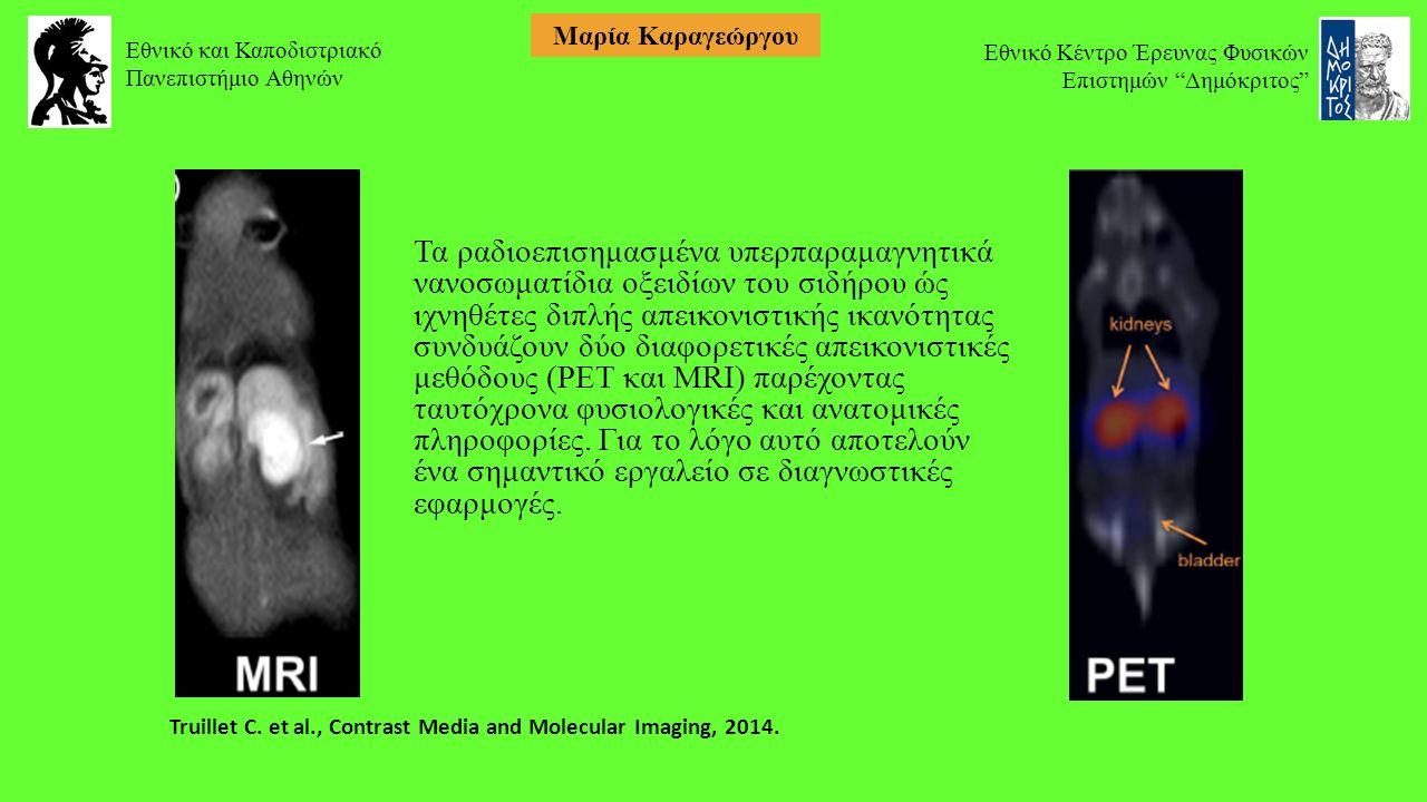 Τα ραδιοεπισημασμένα υπερπαραμαγνητικά νανοσωματίδια οξειδίων του σιδήρου ώς ιχνηθέτες διπλής απεικονιστικής ικανότητας συνδυάζουν δύο διαφορετικές απεικονιστικές μεθόδους (PET και ΜRI) παρέχοντας ταυτόχρονα φυσιολογικές και ανατομικές πληροφορίες.