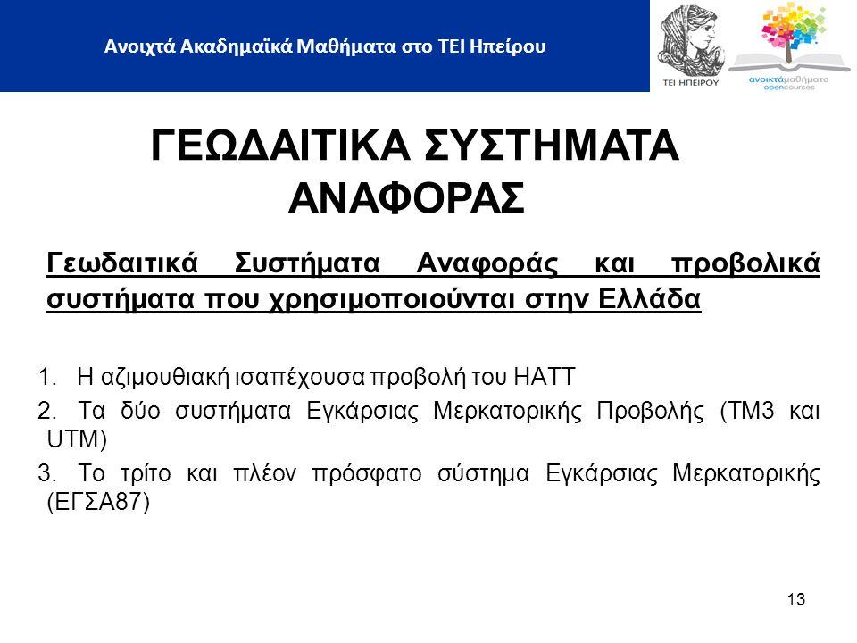 Γεωδαιτικά Συστήµατα Αναφοράς και προβολικά συστήµατα που χρησιµοποιούνται στην Ελλάδα 1.
