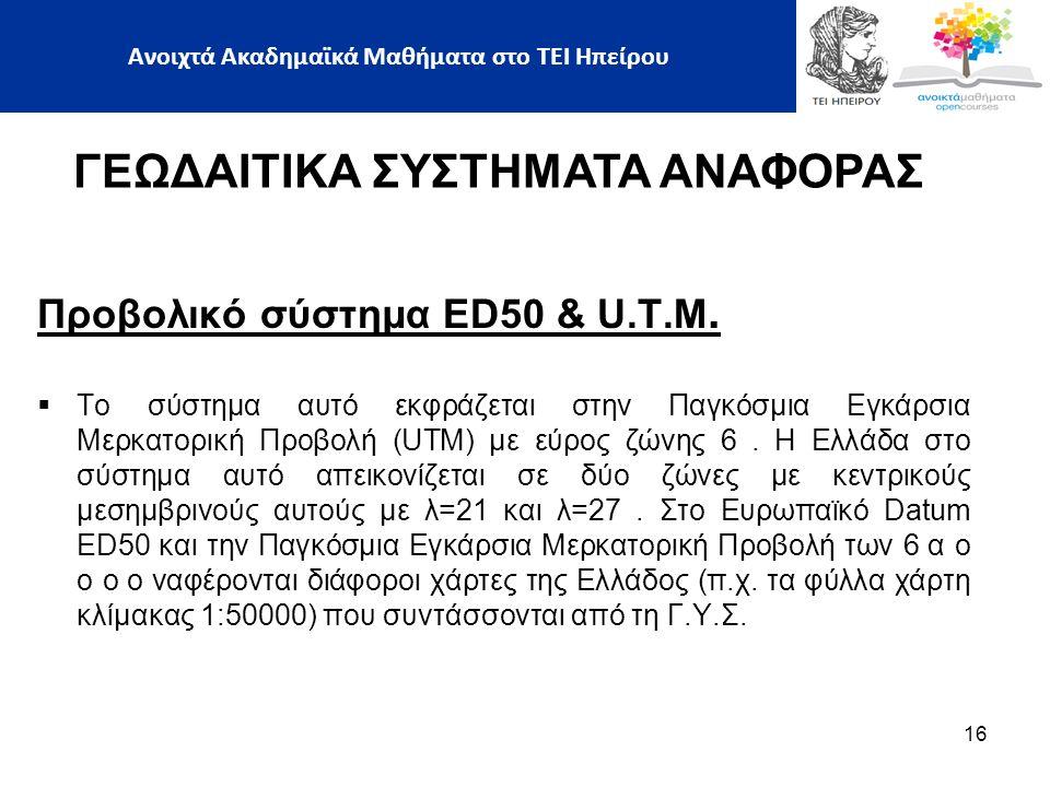 Προβολικό σύστηµα ΕD50 & U.T.M.