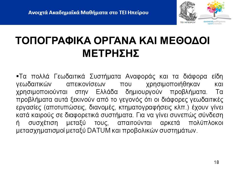  Τα πολλά Γεωδαιτικά Συστήµατα Αναφοράς και τα διάφορα είδη γεωδαιτικών απεικονίσεων που χρησιµοποιήθηκαν και χρησιµοποιούνται στην Ελλάδα δηµιουργούν προβλήµατα.