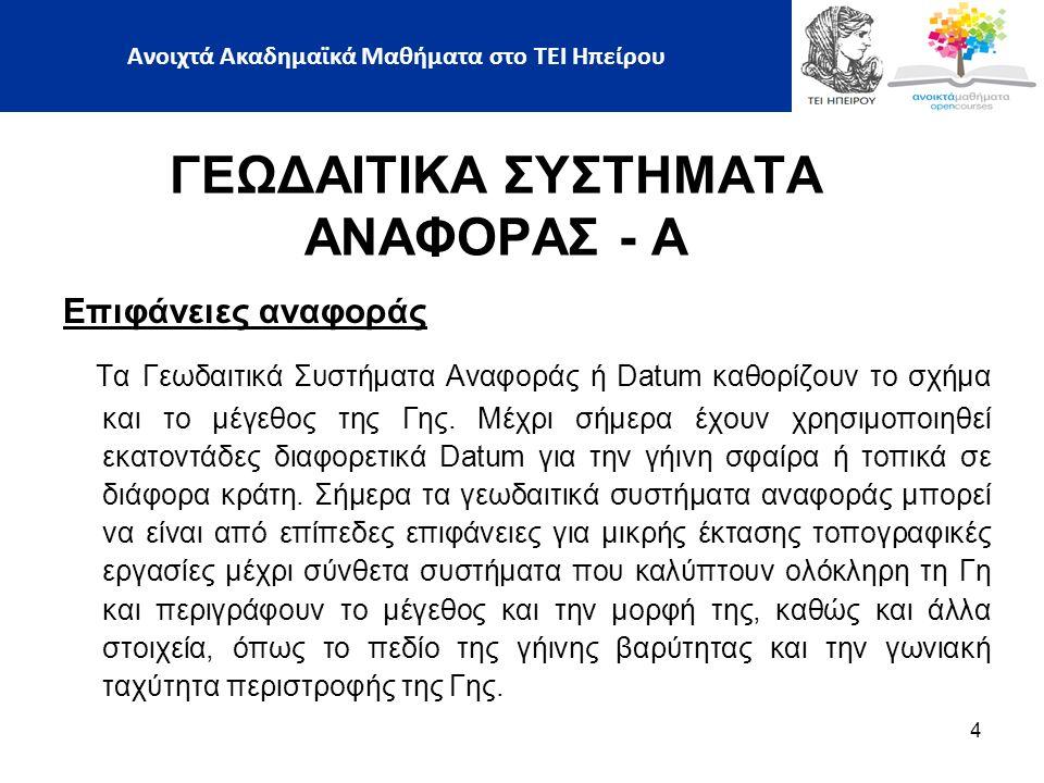 Προβολικό σύστηµα 3 µοιρών (ΕΜΠ3ο ή ΤΜ3ο )  Ο γεωγραφικός χώρος που καταλαµβάνει η Ελλάδα έχει χωριστεί σε ζώνες µήκους 3°, τα άκρα των οποίων διαφέρουν κατά 1 ° 30 από τον κεντρικό µεσηµβρινό (Αστεροσκοπείο Αθηνών).