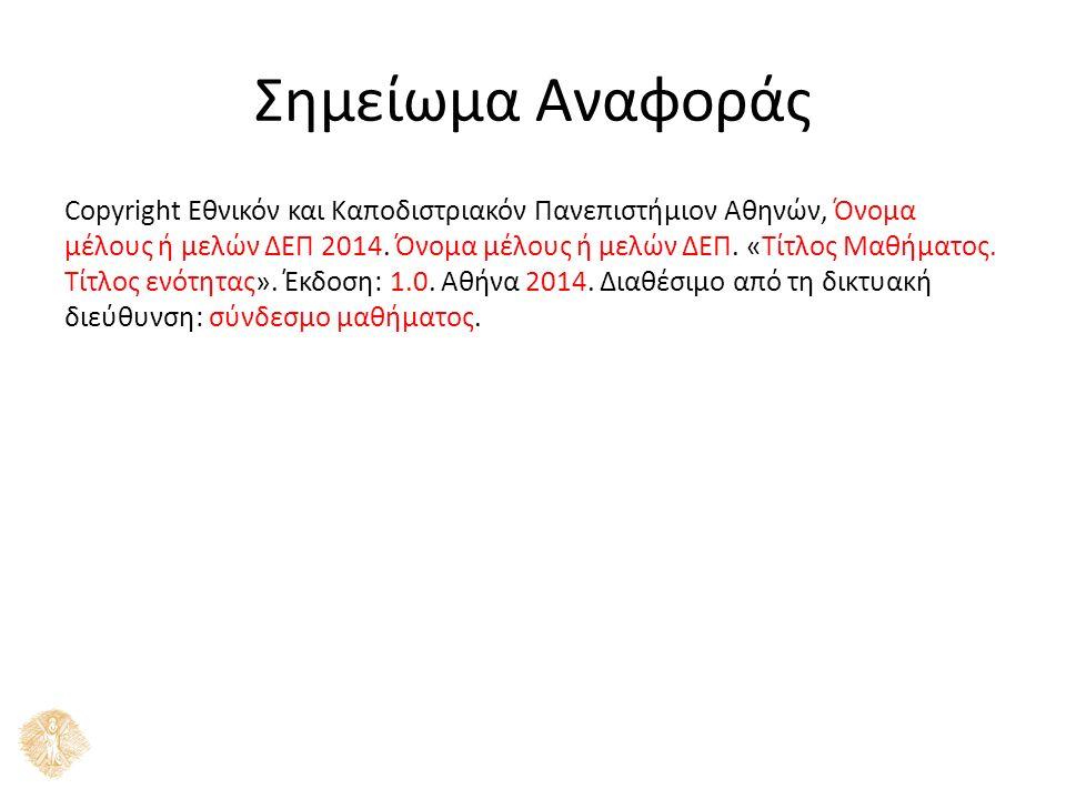 Σημείωμα Αναφοράς Copyright Εθνικόν και Καποδιστριακόν Πανεπιστήμιον Αθηνών, Όνομα μέλους ή μελών ΔΕΠ 2014.