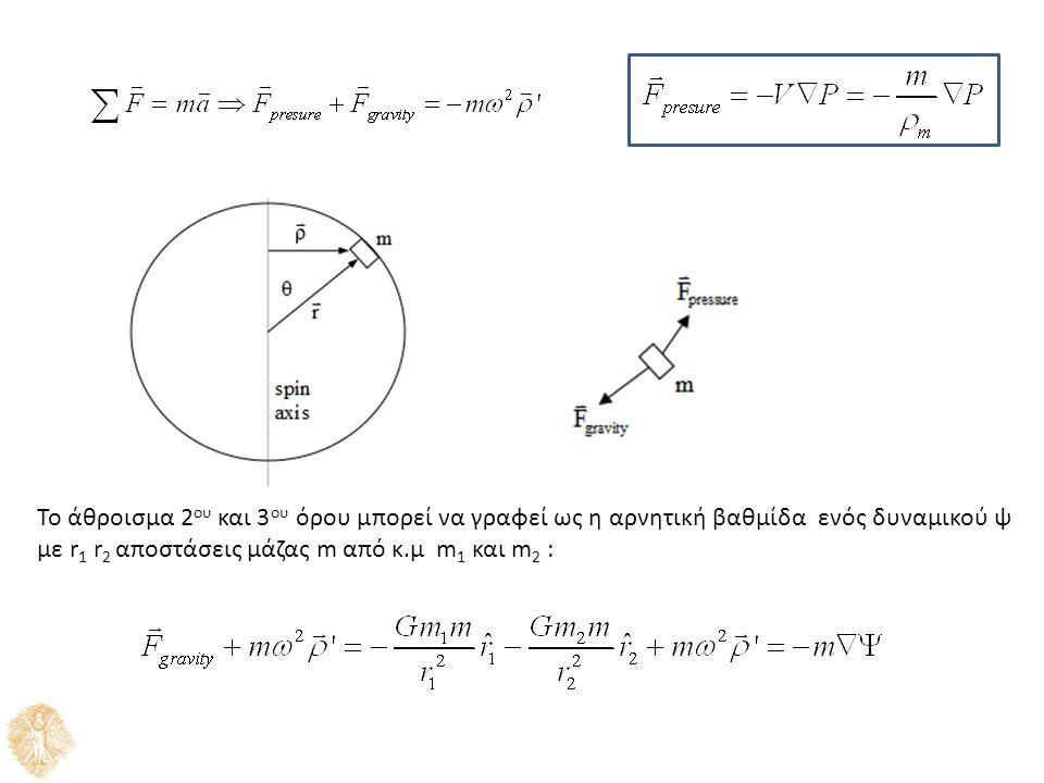 Το άθροισμα 2 ου και 3 ου όρου μπορεί να γραφεί ως η αρνητική βαθμίδα ενός δυναμικού ψ με r 1 r 2 αποστάσεις μάζας m από κ.μ m 1 και m 2 :