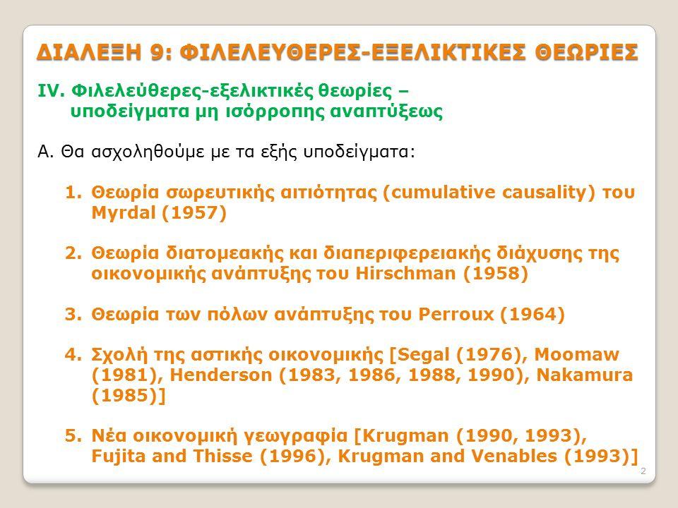 2 ΔΙΑΛΕΞΗ 9: ΦΙΛΕΛΕΥΘΕΡΕΣ-ΕΞΕΛΙΚΤΙΚΕΣ ΘΕΩΡΙΕΣ IV.