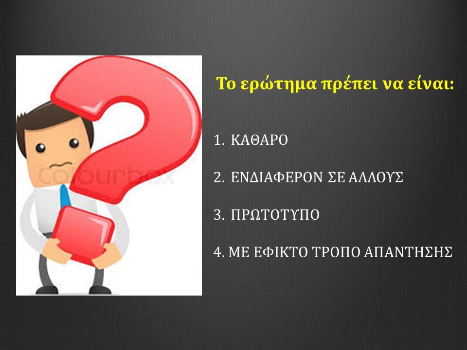 Το ερώτημα πρέπει να είναι: 1.KAΘΑΡO 2.ΕΝΔΙΑΦΕΡΟN ΣΕ ΑΛΛΟΥΣ 3.ΠΡΩΤΟΤΥΠO 4.