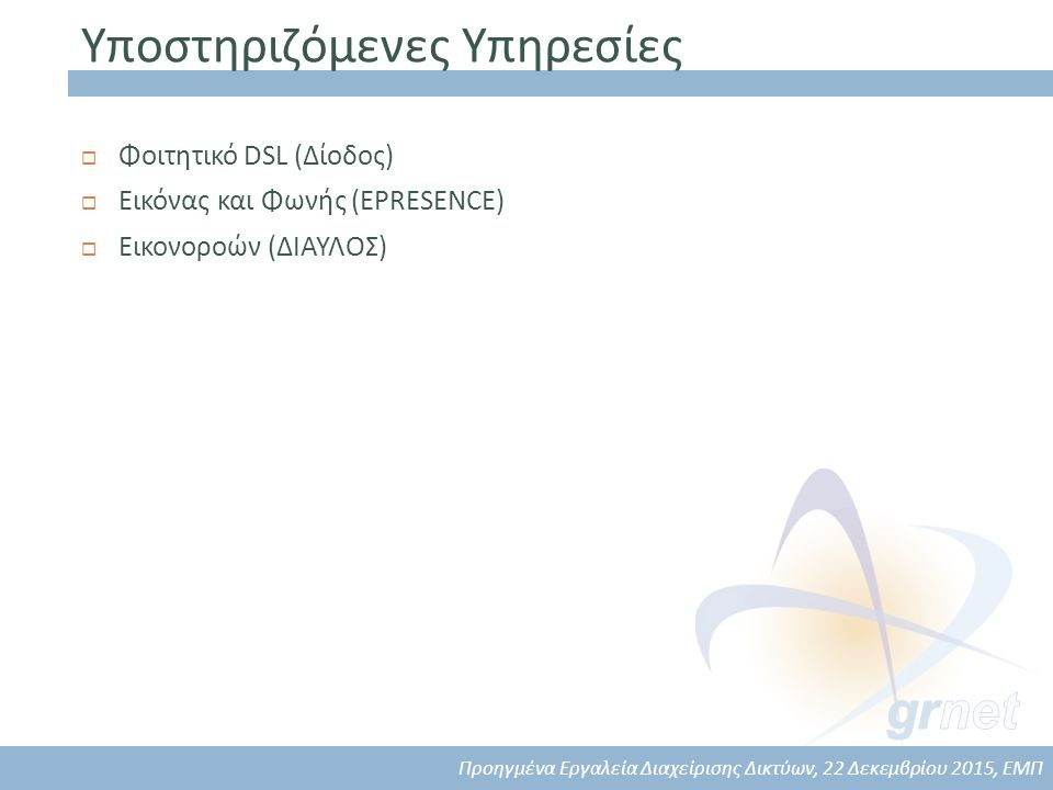 Ομάδες NOC  Ομάδα Κορμού  Ομάδα οπτικού δικτύου  Ομάδα Εξυπηρετητών  Ομάδα storage  Ομάδα Ανάπτυξης Λογισμικού  Υπεύθυνοι κόμβων (φυσικής υποδομής) Προηγμένα Εργαλεία Διαχείρισης Δικτύων, 22 Δεκεμβρίου 2015, ΕΜΠ