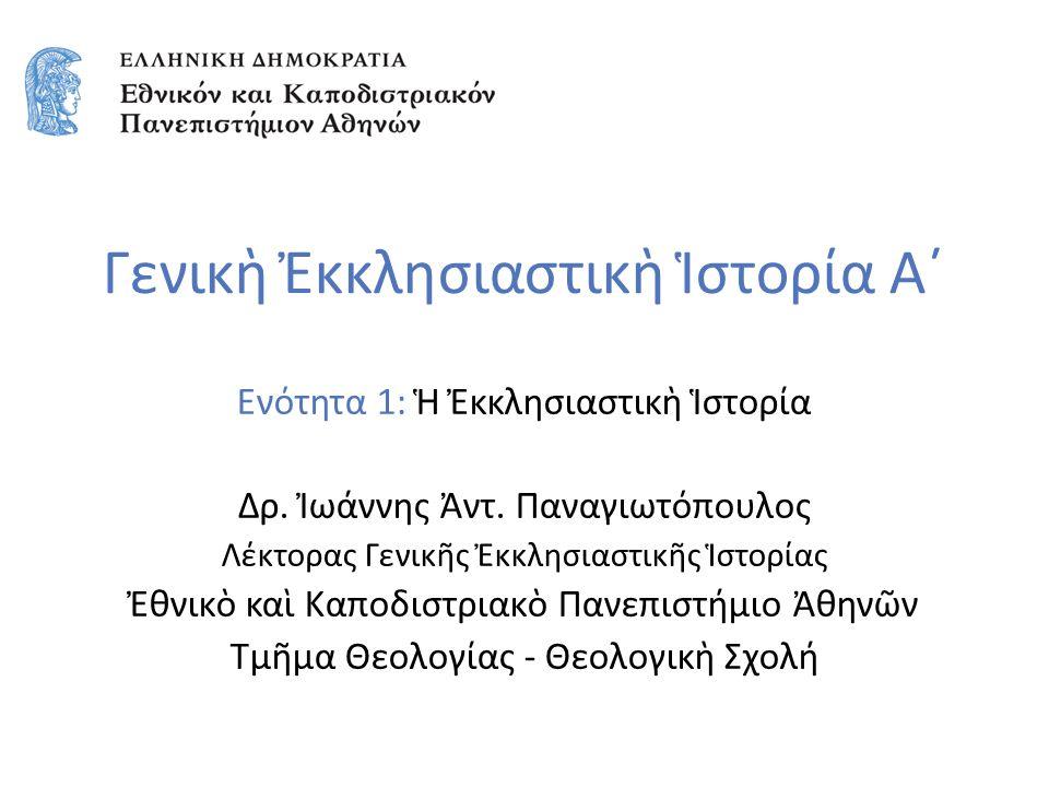 12 Ενότητα 1: Ἡ Ἐκκλησιαστικὴ Ἱστορία Εικόνα 10: Καθηγητ ὴ ς τ ῆ ς Γενικ ῆ ς Ἐ κκλησιαστικ ῆ ς Ἱ στορίας.