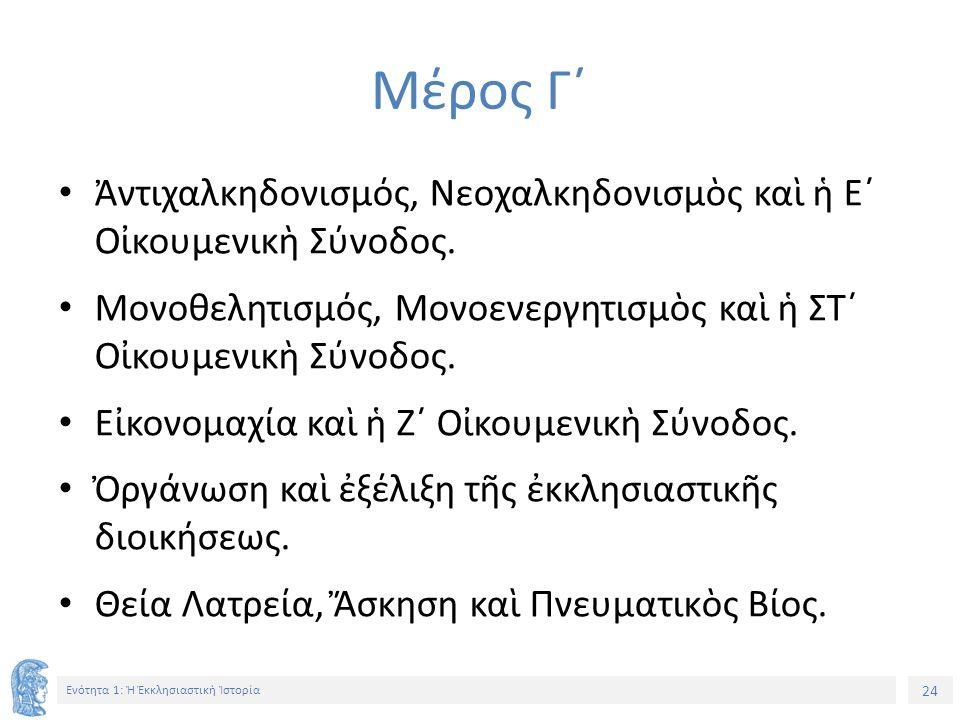 24 Ενότητα 1: Ἡ Ἐκκλησιαστικὴ Ἱστορία Μέρος Γ´ Ἀντιχαλκηδονισμός, Νεοχαλκηδονισμὸς καὶ ἡ Ε´ Οἰκουμενικὴ Σύνοδος.