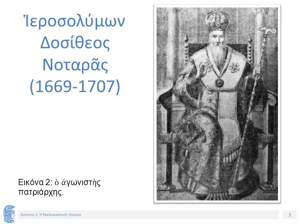 34 Ενότητα 1: Ἡ Ἐκκλησιαστικὴ Ἱστορία Σημείωμα Χρήσης Έργων Τρίτων (1/3) Το Έργο αυτό κάνει χρήση των ακόλουθων έργων: Εικόνες/Σχήματα/Διαγράμματα/Φωτογραφίες Εικόνα 1: pandektis.ekt.gr/pandektis/handle/10442/63428, Εθνικό Κέντρο Τεκμηρίωσης, ελεύθερη διάθεση.pandektis.ekt.gr/pandektis/handle/10442/63428 Εικόνα 2: pandektis.ekt.gr/pandektis/handle/10442/64233, Εθνικό Κέντρο Τεκμηρίωσης, ελεύθερη διάθεση.pandektis.ekt.gr/pandektis/handle/10442/64233 Εικόνα 3: psifiakaarxeia.academyofathens.gr/rec.asp?id=99283, Ακαδημία Αθηνών, Η χρήση επιτρέπεται μόνο για εκπαιδευτικούς ερευνητικούς σκοπούς.