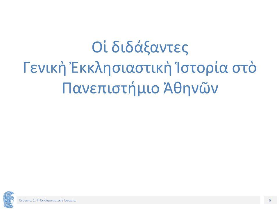 6 Ενότητα 1: Ἡ Ἐκκλησιαστικὴ Ἱστορία Εικόνα 4 ἱ δρύθηκε τ ὸ Πανεπιστήμιο Ἀ θην ῶ ν.