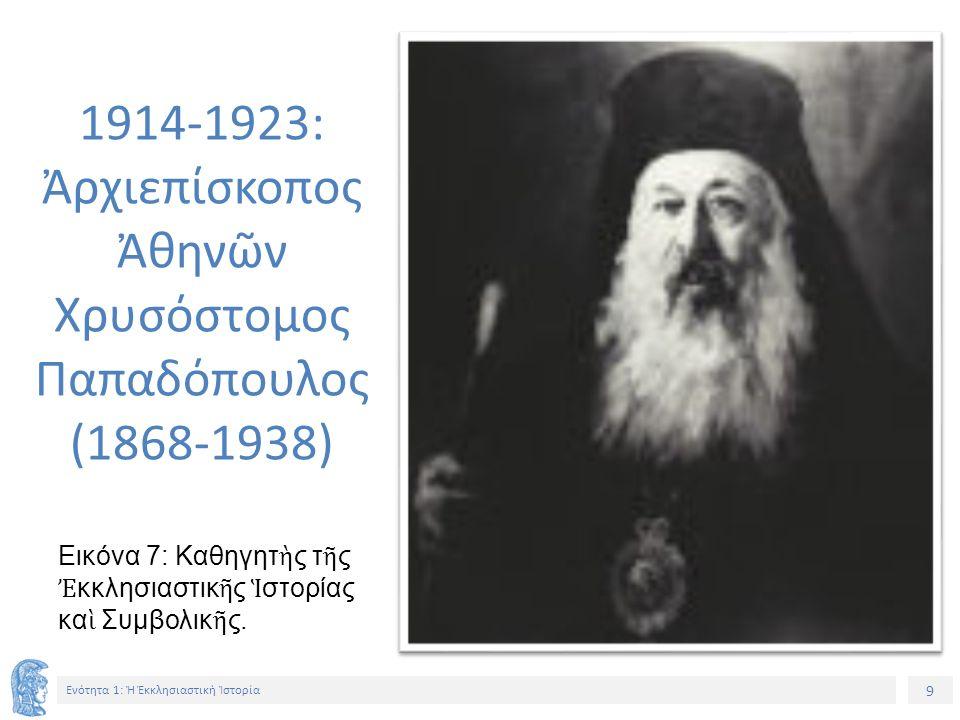 9 Ενότητα 1: Ἡ Ἐκκλησιαστικὴ Ἱστορία Εικόνα 7: Καθηγητ ὴ ς τ ῆ ς Ἐ κκλησιαστικ ῆ ς Ἱ στορίας κα ὶ Συμβολικ ῆ ς.