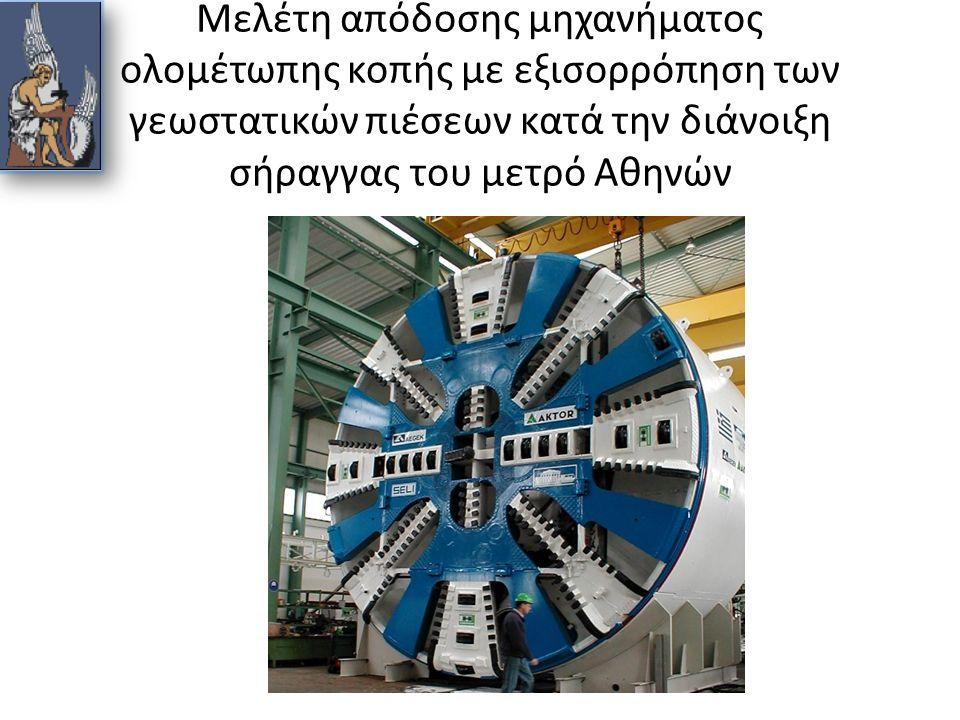 Εισαγωγή  Εισαγωγικά στοιχεία για το Μετρό Αθηνών  Μέθοδοι διάνοιξης σηράγγων που χρησιμοποιήθηκαν  Κατηγορίες μηχανών διάνοιξης σηράγγων  Κριτήρια επιλογής μηχανής όρυξης  Επέκταση προς Ελληνικό  Γεωλογία – γεωτεχνικά χαρακτηριστικά – μηκοτομές περιοχής μελέτης  Αρχή λειτουργίας μηχανής Εδαφικής Εξισορρόπησης Πίεσης (ΕΡΒ)  Τεχνικά χαρακτηριστικά της Μηχανής ΕΡΒ  Βαθμός χρησιμοποίησης μηχανής ΕΡΒ  Ανάλυση λειτουργικών παραμέτρων το ΕΡΒ ανά σχηματισμό  Συμπεράσματα