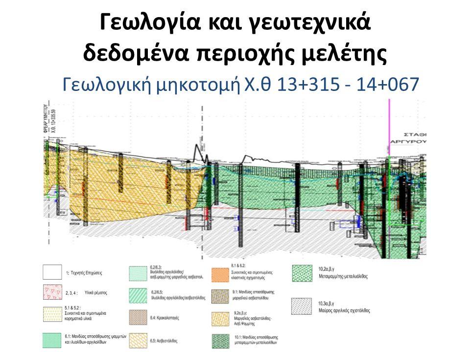 Γεωλογία και γεωτεχνικά δεδομένα περιοχής μελέτης Γεωλογική μηκοτομή Χ.θ 14+067 – 14+510