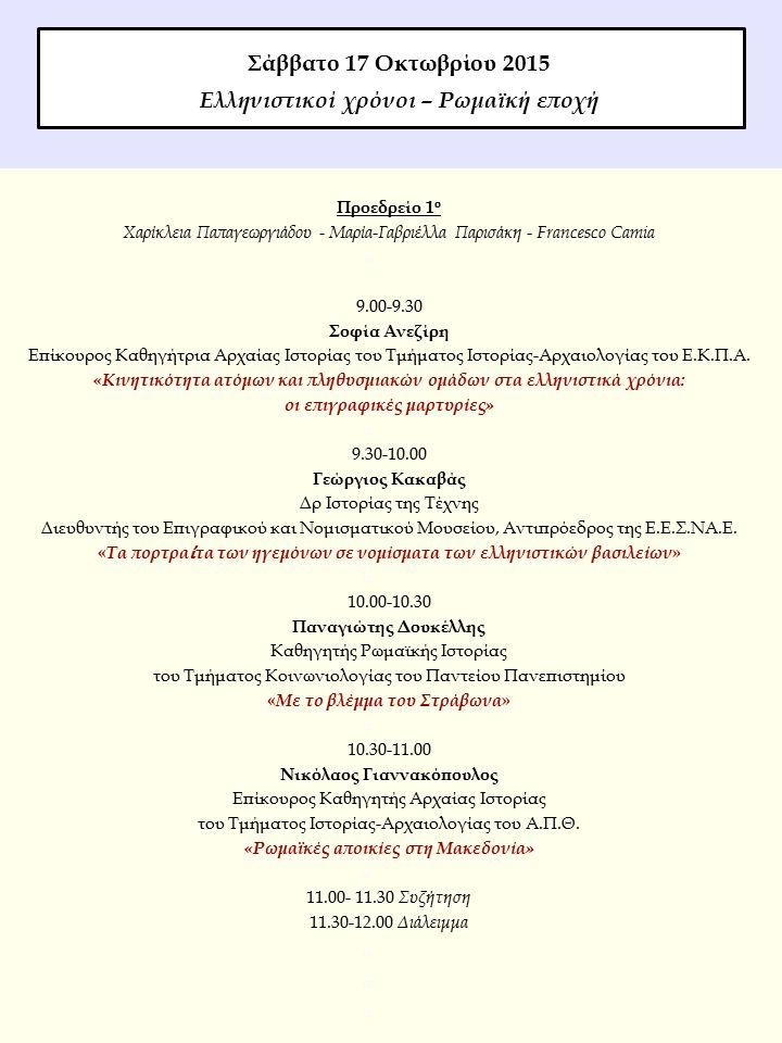 Προεδρείο 1 ο Χαρίκλεια Παπαγεωργιάδου - Μαρία-Γαβριέλλα Παρισάκη - Francesco Camia  9.00-9.30 Σοφία Ανεζίρη Επίκουρος Καθηγήτρια Αρχαίας Ιστορίας του Τμήματος Ιστορίας-Αρχαιολογίας του Ε.Κ.Π.Α.