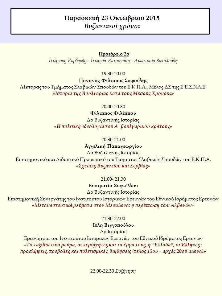 Προεδρείο 2ο Γεώργιος Καρδαράς - Γεωργία Κατσαγάνη - Αναστασία Βακαλούδη 19.30-20.00 Πανανός-Φίλιππος Σοφούλης Λέκτορας του Τμήματος Σλαβικών Σπουδών του Ε.Κ.Π.Α., Μέλος ΔΣ της Ε.Ε.Σ.ΝΑ.Ε.
