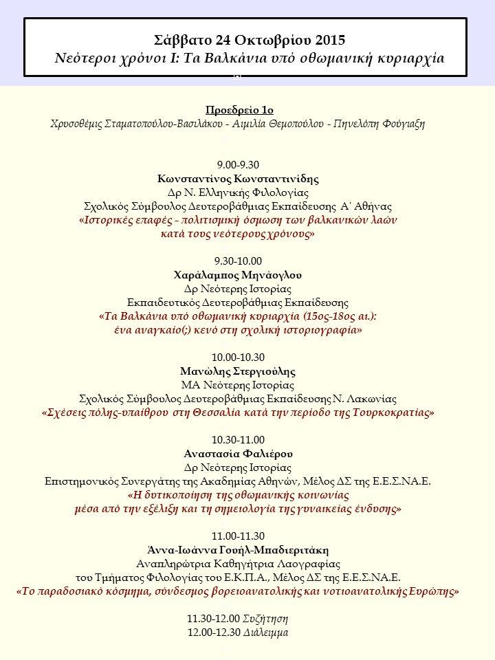 Προεδρείο 1ο Χρυσοθέμις Σταματοπούλου-Βασιλάκου - Αιμιλία Θεμοπούλου - Πηνελόπη Φούγιαξη  9.00-9.30 Κωνσταντίνος Κωνσταντινίδης Δρ Ν.