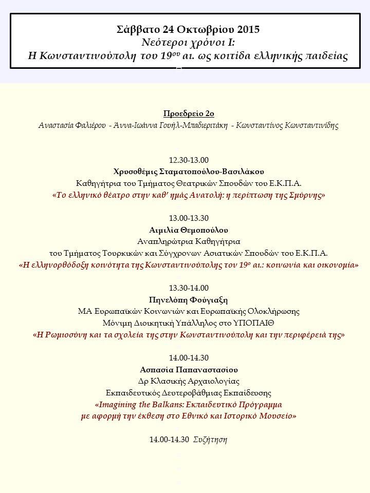 Προεδρείο 2ο Αναστασία Φαλιέρου - Άννα-Ιωάννα Γουήλ-Μπαδιεριτάκη - Κωνσταντίνος Κωνσταντινίδης  12.30-13.00 Χρυσοθέμις Σταματοπούλου-Βασιλάκου Καθηγήτρια του Τμήματος Θεατρικών Σπουδών του Ε.Κ.Π.Α.
