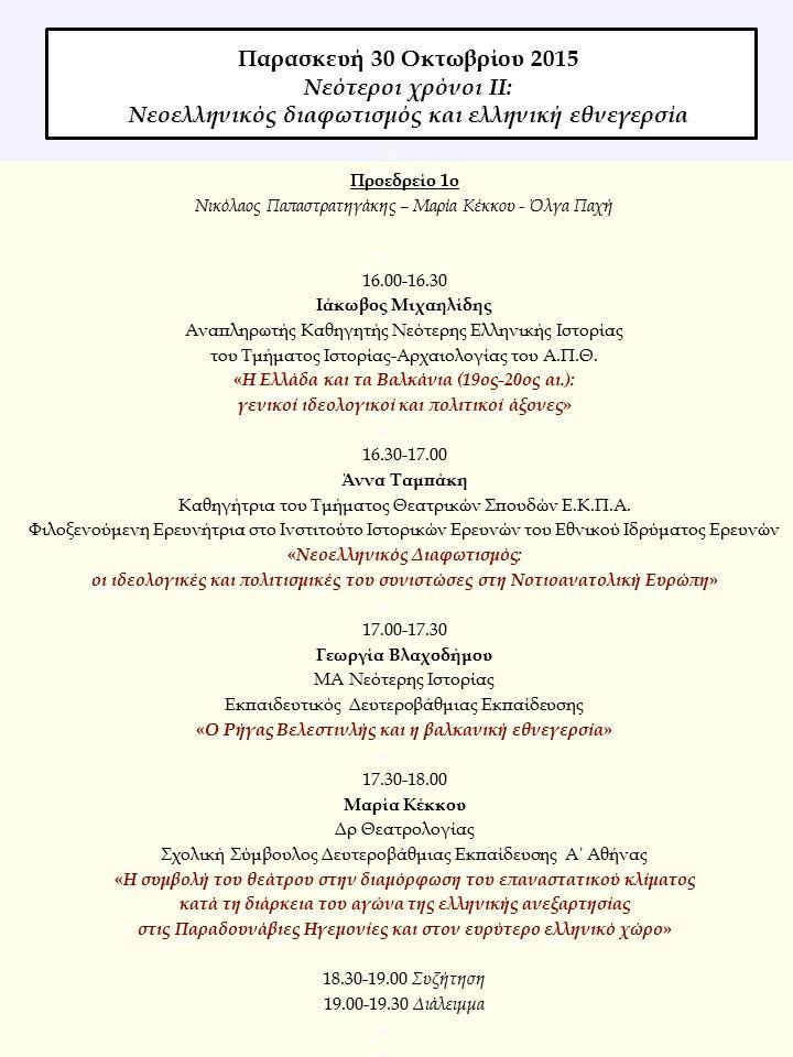 Προεδρείο 1ο Νικόλαος Παπαστρατηγάκης – Μαρία Κέκκου - Όλγα Παχή  16.00-16.30 Ιάκωβος Μιχαηλίδης Αναπληρωτής Καθηγητής Νεότερης Ελληνικής Ιστορίας του Τμήματος Ιστορίας-Αρχαιολογίας του Α.Π.Θ.